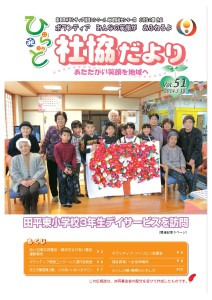 広報誌平成26年3月号