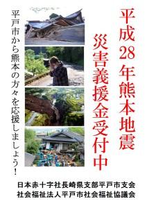 平成28年熊本地震災害義援金